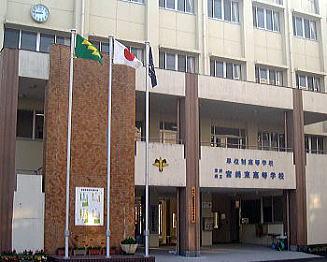 宮崎東高等学校