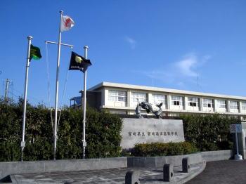 宮崎海洋高等学校